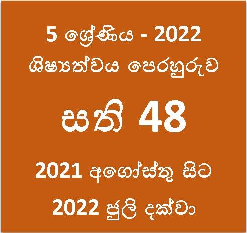 ශිෂ්යත්ව විභාග පෙරහුරු  පාඨමාලාව - 2022