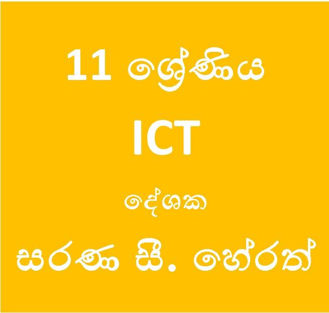 11 ශ්රේණිය - ICT