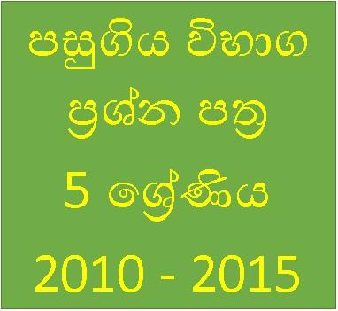 පසුගිය පහ වසර ශිෂ්යත්ව විභාග ප්රශ්න පත්ර 2010-2015