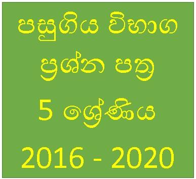 පසුගිය පහ වසර ශිෂ්යත්ව විභාග ප්රශ්න පත්ර 2016-2020